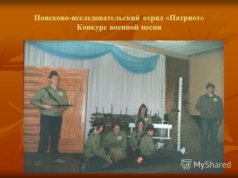 Поисково-исследовательский отряд «Патриот» Конкурс военной песни