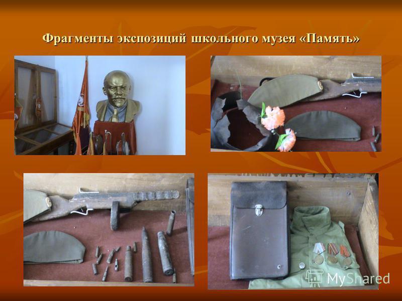 Фрагменты экспозиций школьного музея «Память»