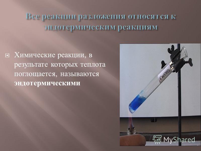 Химические реакции, в результате которых теплота поглощается, называются эндотермическими