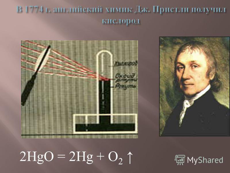 2HgO = 2Hg + O 2