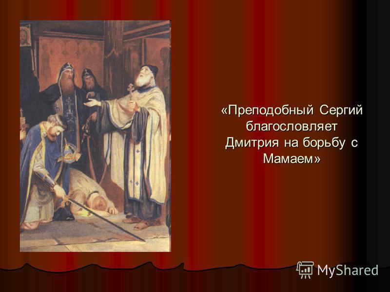 «Преподобный Сергий благословляет Дмитрия на борьбу с Мамаем»