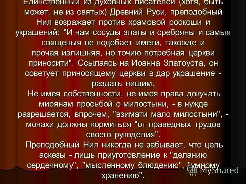 Единственный из духовных писателей (хотя, быть может, не из святых) Древний Руси, преподобный Нил возражает против храмовой роскоши и украшений: