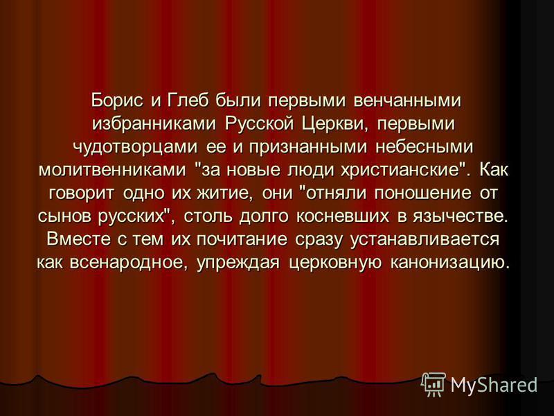 Борис и Глеб были первыми венчанными избранниками Русской Церкви, первыми чудотворцами ее и признанными небесными молитвенниками