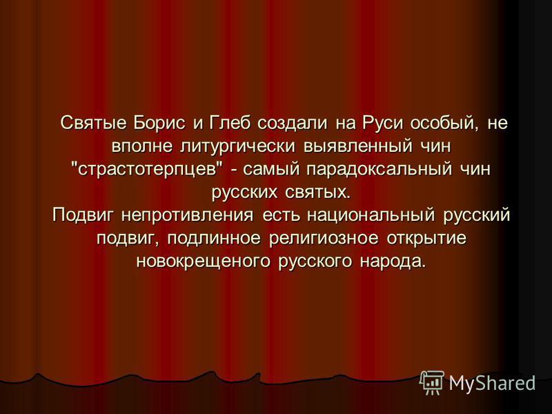 Святые Борис и Глеб создали на Руси особый, не вполне литургическийй выявленный чин