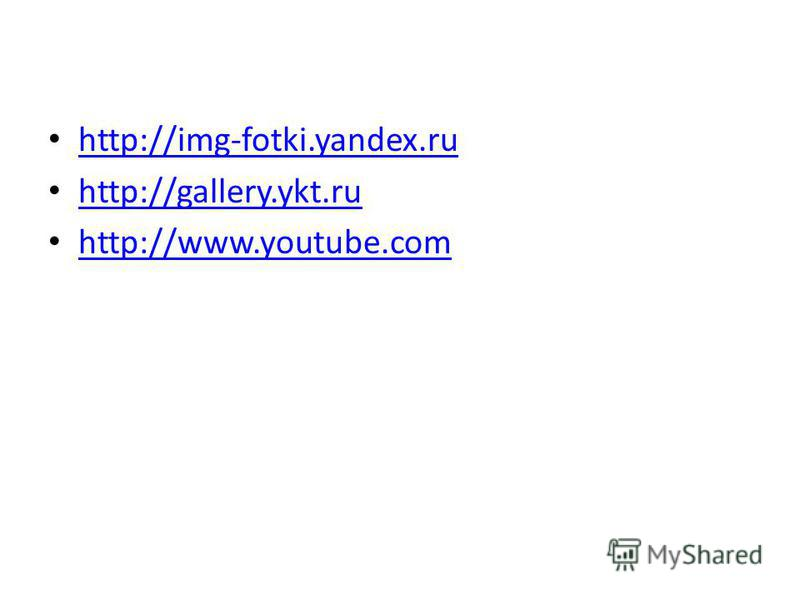 http://img-fotki.yandex.ru http://gallery.ykt.ru http://www.youtube.com