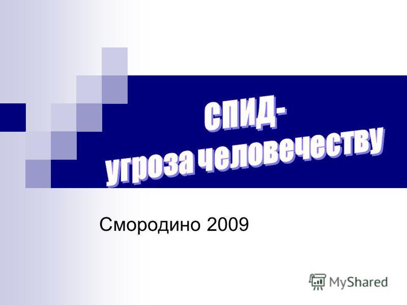 Смородино 2009