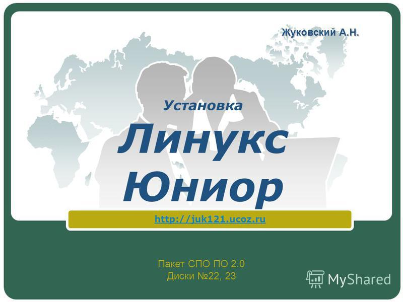 LOGO Установка Линукс Юниор http://juk121.ucoz.ru Жуковский А.Н. Пакет СПО ПО 2.0 Диски 22, 23