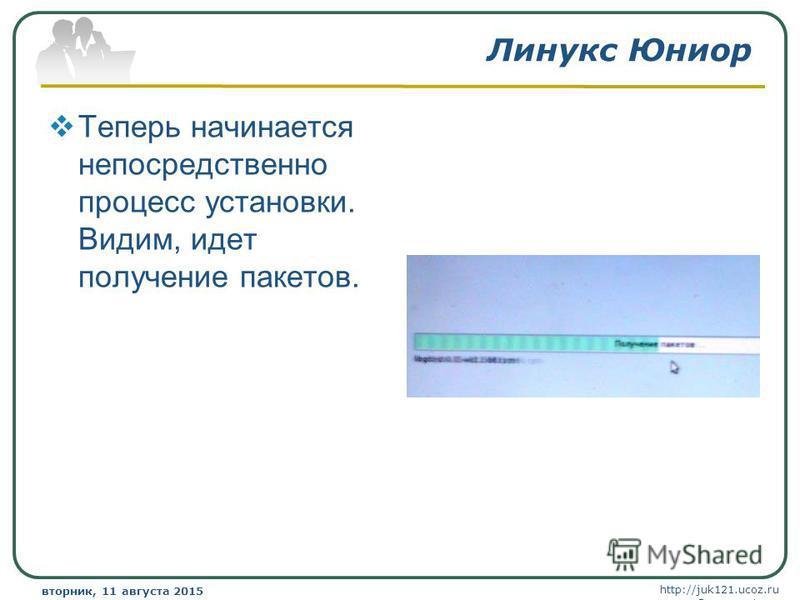 http://juk121.ucoz.ru Company Logo вторник, 11 августа 2015 г.вторник, 11 августа 2015 г. www.themegallery.com Линукс Юниор Теперь начинается непосредственно процесс установки. Видим, идет получение пакетов.