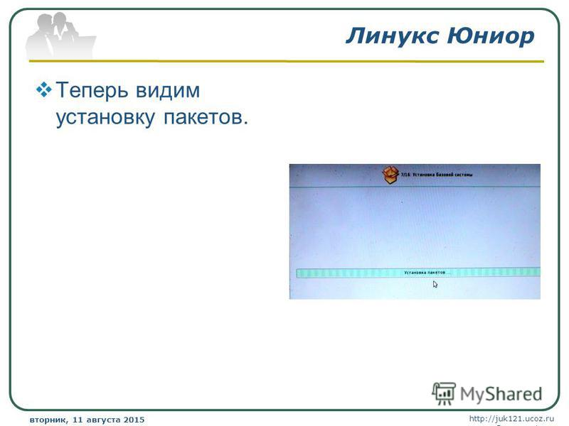 http://juk121.ucoz.ru Company Logo вторник, 11 августа 2015 г.вторник, 11 августа 2015 г. www.themegallery.com Линукс Юниор Теперь видим установку пакетов.