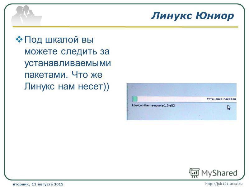 http://juk121.ucoz.ru Company Logo вторник, 11 августа 2015 г.вторник, 11 августа 2015 г. www.themegallery.com Линукс Юниор Под шкалой вы можете следить за устанавливаемыми пакетами. Что же Линукс нам несет))