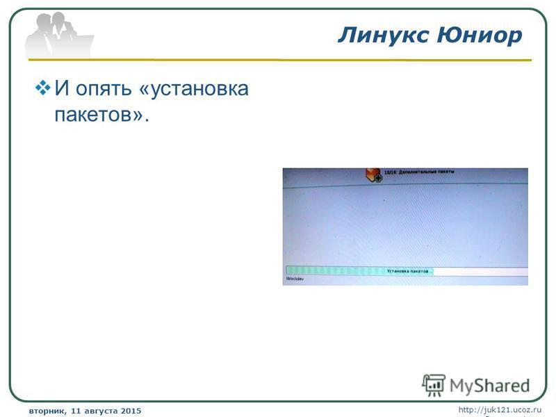 http://juk121.ucoz.ru Company Logo вторник, 11 августа 2015 г.вторник, 11 августа 2015 г. www.themegallery.com Линукс Юниор И опять «установка пакетов».