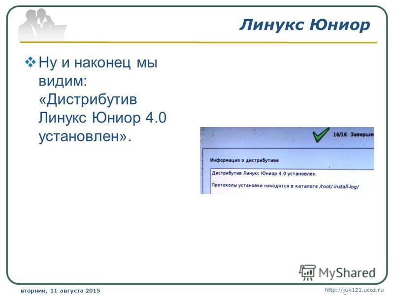 http://juk121.ucoz.ru Company Logo вторник, 11 августа 2015 г.вторник, 11 августа 2015 г. www.themegallery.com Линукс Юниор Ну и наконец мы видим: «Дистрибутив Линукс Юниор 4.0 установлен».