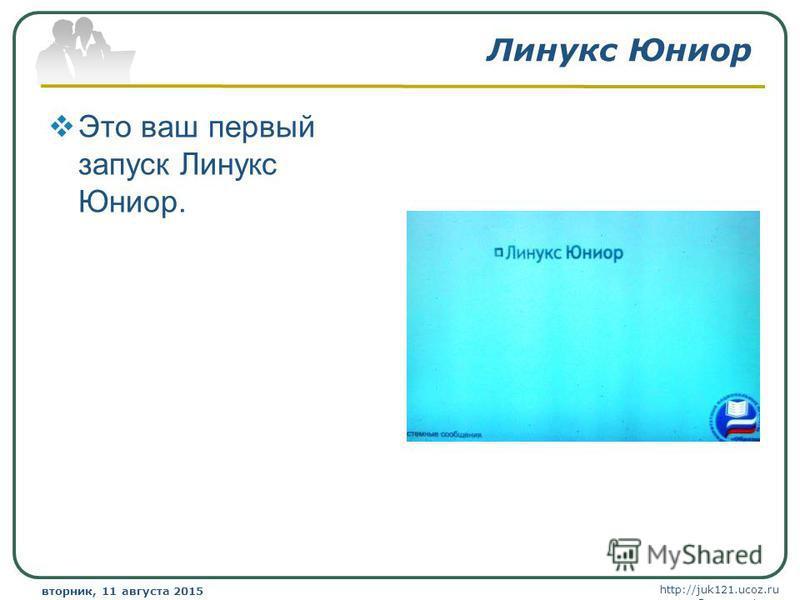 http://juk121.ucoz.ru Company Logo вторник, 11 августа 2015 г.вторник, 11 августа 2015 г. www.themegallery.com Линукс Юниор Это ваш первый запуск Линукс Юниор.