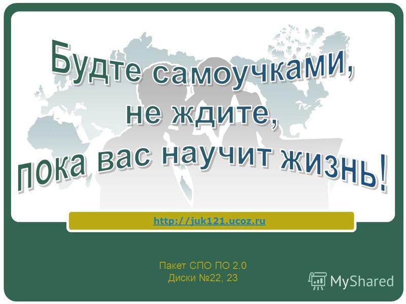 LOGO http://juk121.ucoz.ru Пакет СПО ПО 2.0 Диски 22, 23