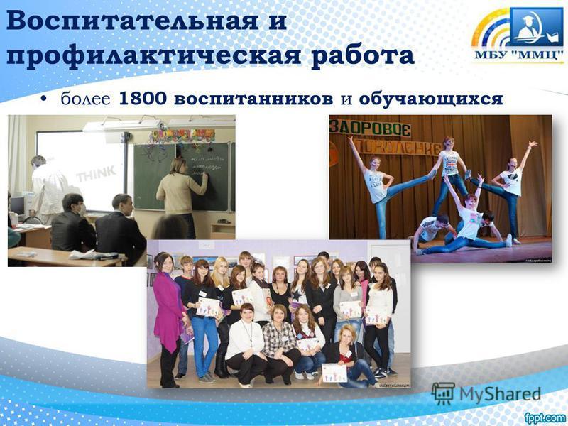 Воспитательная и профилактическая работа более 1800 воспитанников и обучающихся