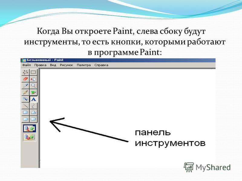 Когда Вы откроете Paint, слева сбоку будут инструменты, то есть кнопки, которыми работают в программе Paint: