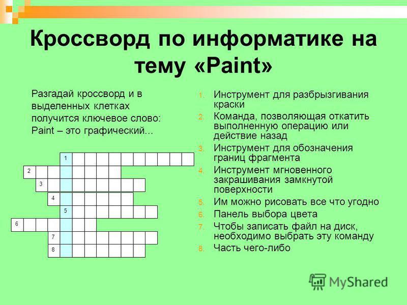 Кроссворд по информатике на тему «Paint» 1. Инструмент для разбрызгивания краски 2. Команда, позволяющая откатить выполненную операцию или действие назад 3. Инструмент для обозначения границ фрагмента 4. Инструмент мгновенного закрашивания замкнутой