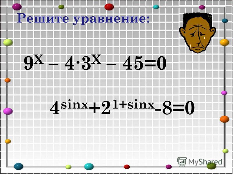 9 X – 43 X – 45=0 4 sinx +2 1+sinx -8=0