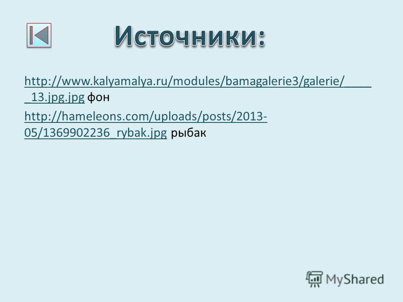 http://www.kalyamalya.ru/modules/bamagalerie3/galerie/____ _13.jpg.jpghttp://www.kalyamalya.ru/modules/bamagalerie3/galerie/____ _13.jpg.jpg фон http://hameleons.com/uploads/posts/2013- 05/1369902236_rybak.jpghttp://hameleons.com/uploads/posts/2013-