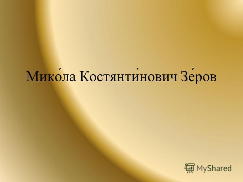 Мико́ла Костянти́нович Зе́ров