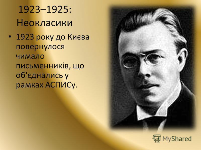 1923–1925: Неокласики 1923 року до Києва повернулося чимало письменників, що об'єднались у рамках АСПИСу.