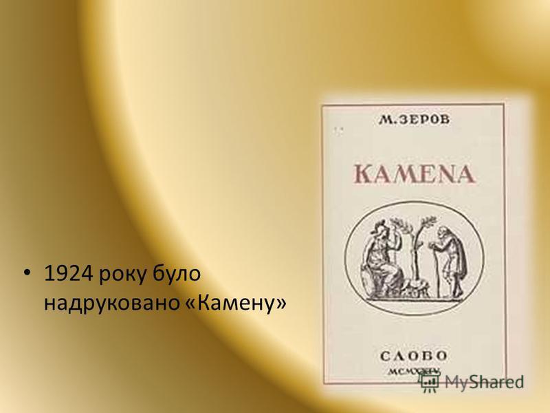 1924 року було надруковано «Камену»