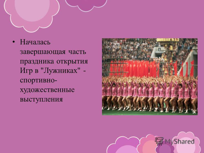 Началась завершающая часть праздника открытия Игр в Лужниках - спортивно- художественные выступления