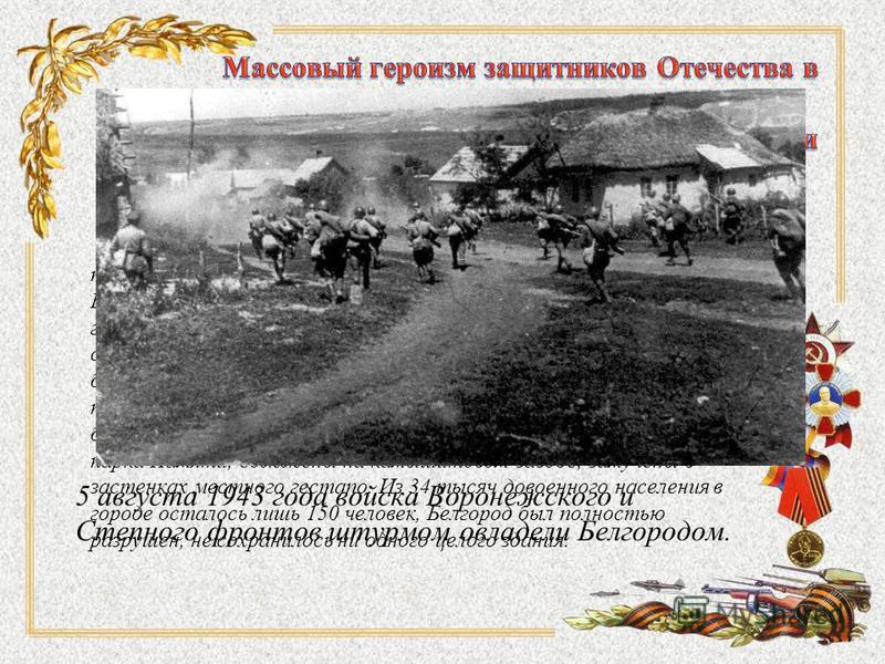 В годы Великой Отечественной войны Белгород и прилегающие к нему районы явились местом ожесточенных боев. В октябре 1941 года немецко-фашистские войска приблизились к городу. У западных подступов советские войска в течение двух суток сдерживали натис