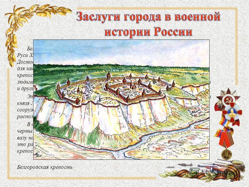Белгород - город древний. Научные споры о его происхождении (из Киевской Руси X века, или от Хазарского Саркеля) ведутся с середины XIX столетия. Достоверно же известно, что в конце 1593 года царь Федор Иоаннович повелел для защиты от постоянных набе