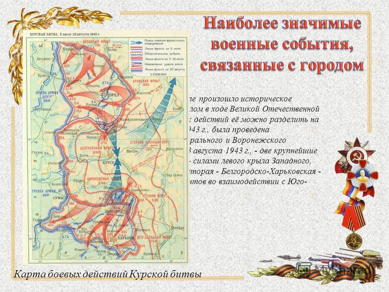 Летом 1943 г. на Белгородской земле произошло историческое сражение, обеспечившее коренной перелом в ходе Великой Отечественной войны, - Курская битва. По ходу боевых действий её можно разделить на два этапа. На первом, с 5 по 12 июля 1943 г., была п