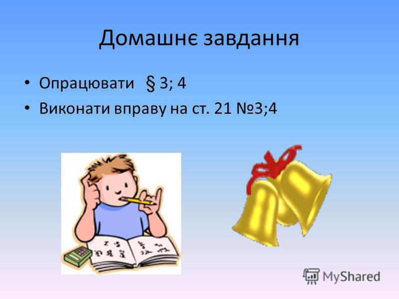 Домашнє завдання Опрацювати § 3; 4 Виконати вправу на ст. 21 3;4