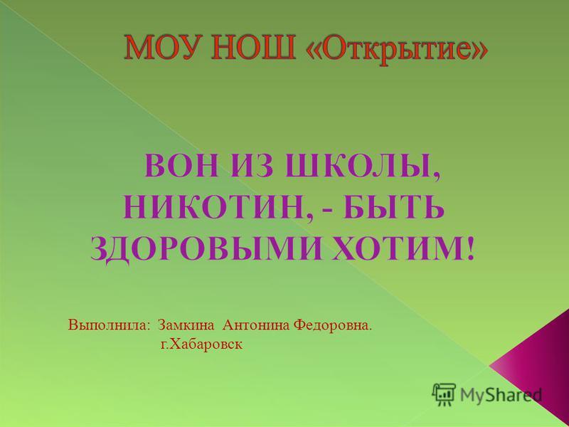 Выполнила: Замкина Антонина Федоровна. г.Хабаровск