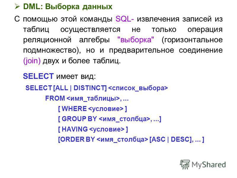 DML: Выборка данных С помощью этой команды SQL- извлечения записей из таблиц осуществляется не только операция реляционной алгебры