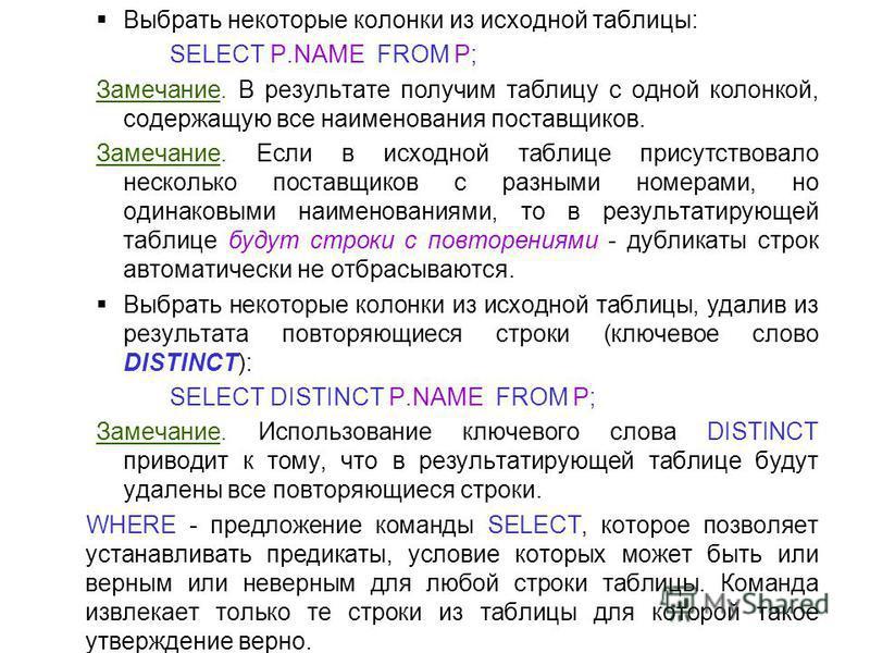 Выбрать некоторые колонки из исходной таблицы: SELECT P.NAME FROM P; Замечание. В результате получим таблицу с одной колонкой, содержащую все наименования поставщиков. Замечание. Если в исходной таблице присутствовало несколько поставщиков с разными