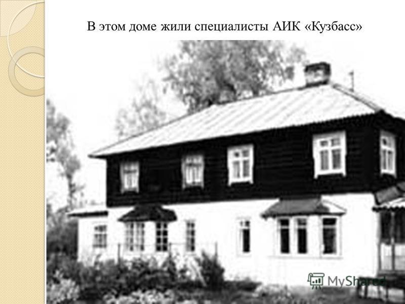В этом доме жили специалисты АИК «Кузбасс»
