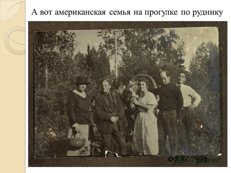 А вот американская семья на прогулке по руднику