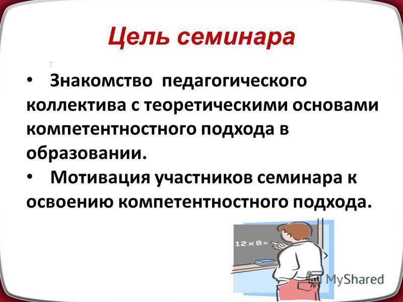 Компетентностный подход в образовании Подготовила В.Л.Кашина, зам. директора по НМР МОУ «СОШ 1» г.Новоалтайска 2009 г.