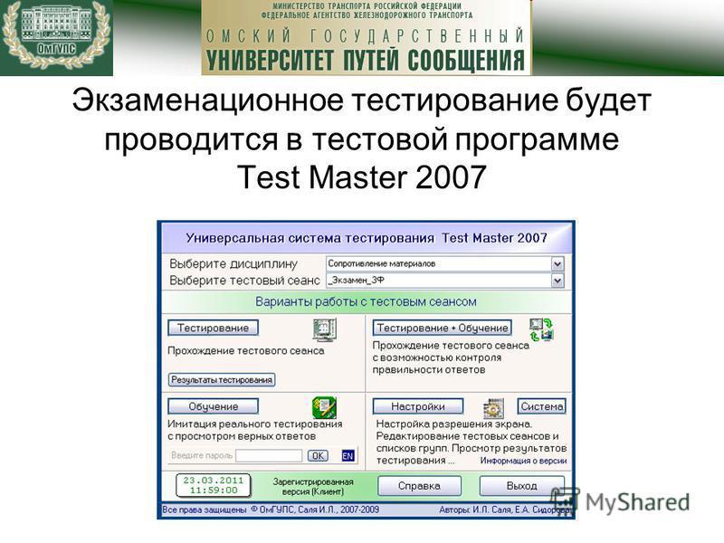 Экзаменационное тестирование будет проводится в тестовой программе Test Master 2007