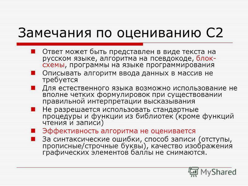 Замечания по оцениванию С2 Ответ может быть представлен в виде текста на русском языке, алгоритма на псевдокоде, блок- схемы, программы на языке программирования Описывать алгоритм ввода данных в массив не требуется Для естественного языка возможно и