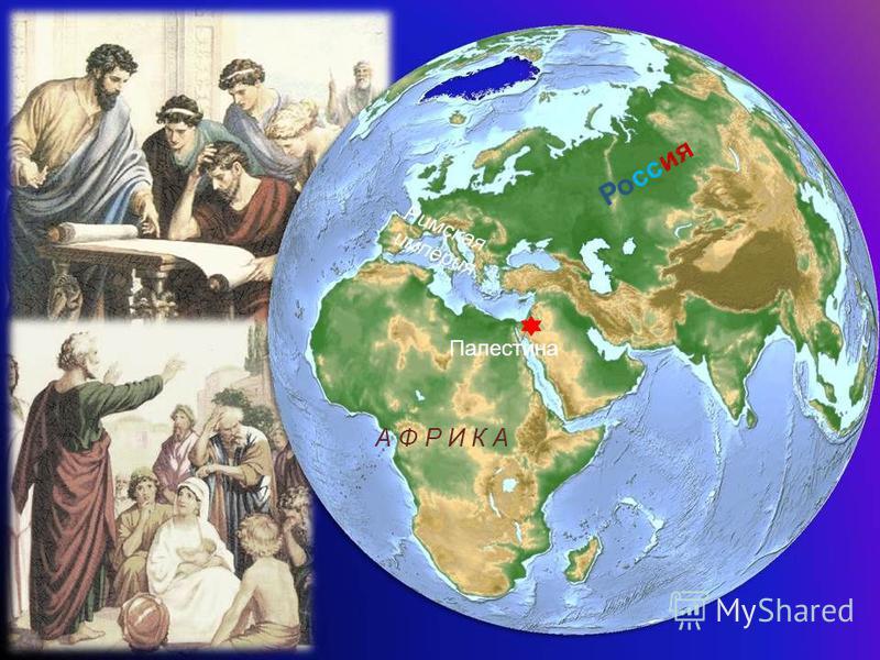 А Ф Р И К А Палестина Римская империя ос Рос сия и я Россия А Ф Р И К А Палестина Римская империя
