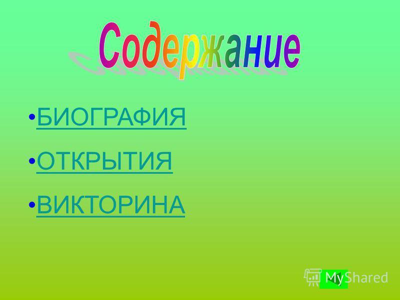 БИОГРАФИЯ ОТКРЫТИЯ ВИКТОРИНА