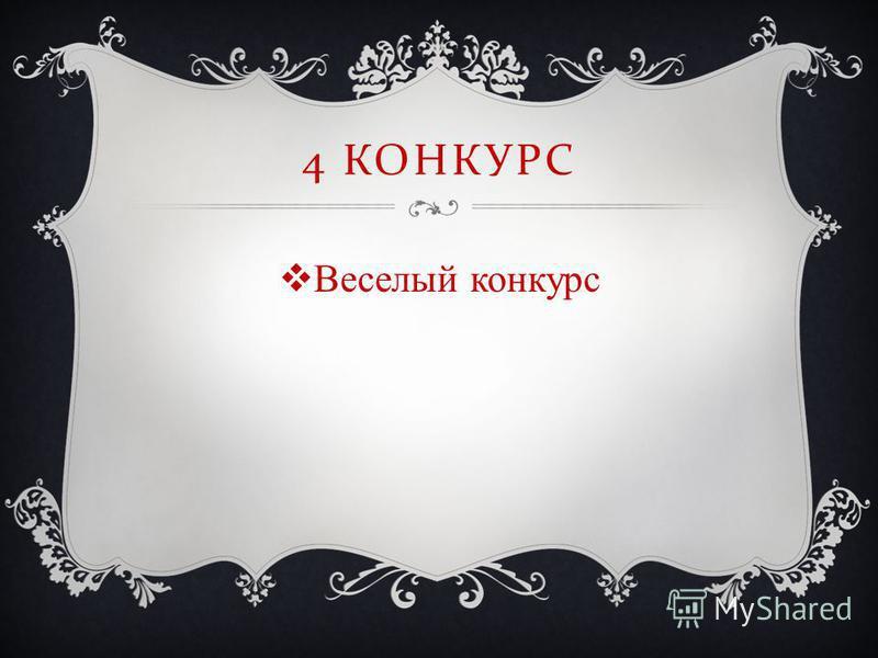 4 КОНКУРС Веселый конкурс