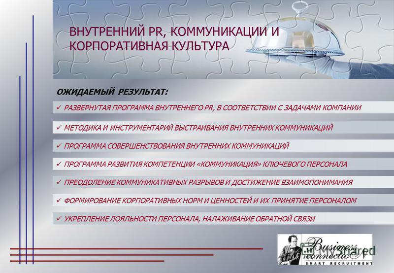 ОЖИДАЕМЫЙ РЕЗУЛЬТАТ: ФОРМИРОВАНИЕ КОРПОРАТИВНЫХ НОРМ И ЦЕННОСТЕЙ И ИХ ПРИНЯТИЕ ПЕРСОНАЛОМ ПРОГРАММА РАЗВИТИЯ КОМПЕТЕНЦИИ «КОММУНИКАЦИЯ» КЛЮЧЕВОГО ПЕРСОНАЛА ПРОГРАММА СОВЕРШЕНСТВОВАНИЯ ВНУТРЕННИХ КОММУНИКАЦИЙ МЕТОДИКА И ИНСТРУМЕНТАРИЙ ВЫСТРАИВАНИЯ ВНУ