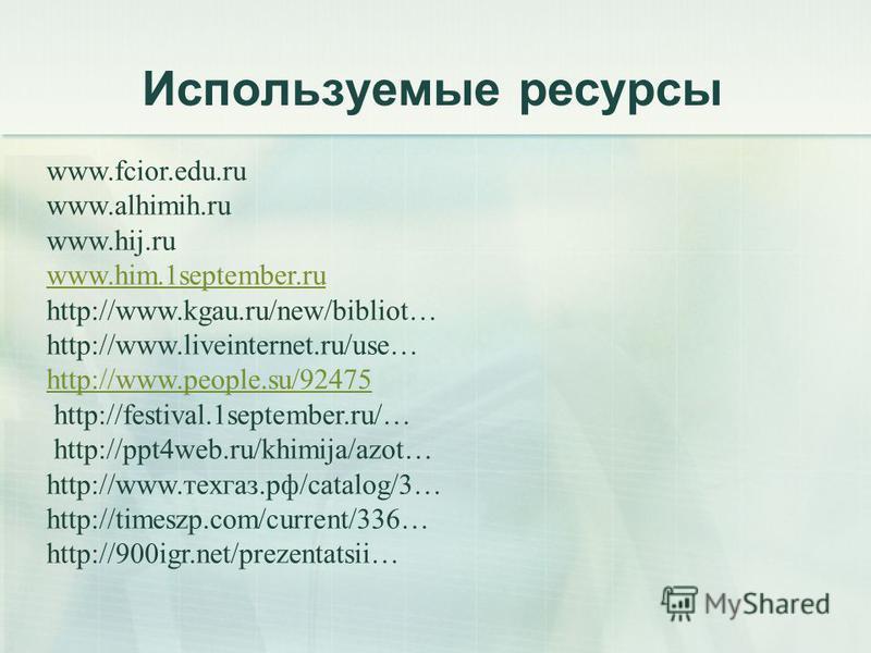 Используемые ресурсы www.fcior.edu.ru www.alhimih.ru www.hij.ru www.him.1september.ru http://www.kgau.ru/new/bibliot… http://www.liveinternet.ru/use… http://www.people.su/92475 http://festival.1september.ru/… http://ppt4web.ru/khimija/azot… http://ww