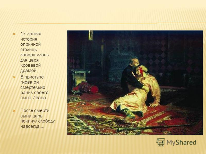 С Александровской слободой связаны многие события личной жизни Ивана IV. В ней устраивались смотрины невест для самого царя, а затем и для его сына Ивана, которые заканчивались пышными свадьбами.