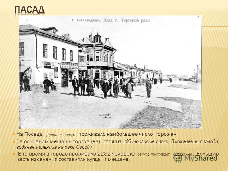 Исторически сложилось так, что Александров делился на две не равные части: Посад и Заречье, между которыми протекала река Серая (Шера). В Заречье (за мостом) возвышался Успенский монастырь.