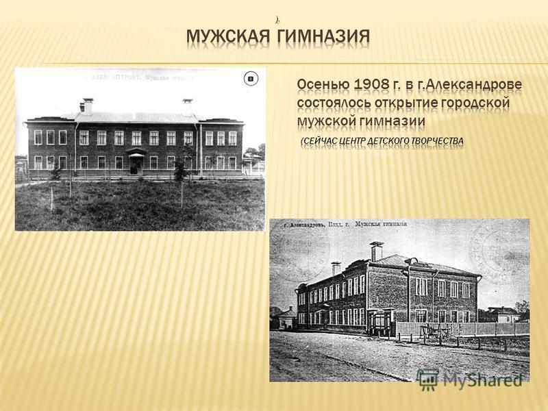До второй половины 18 века в Александрве не было ни одного официального учебного заведения. Только в 1874 году была открыта женская гимназия, в которую принимались дети состоятельных родителей