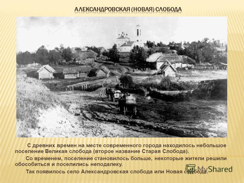 Город Александров находится в самом центре Золотого кольца - во Владимирской области.