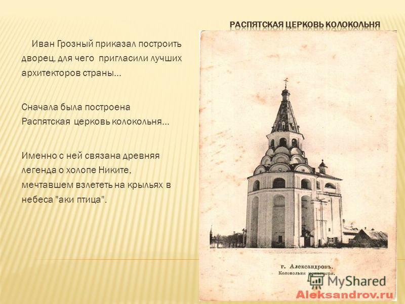 В 1564 году Александров-скую слободу посетил сам царь Иван Грозный. Осмотрев окрестности, царь приказал построить дворец.- сделать в городе свою резиденцию.