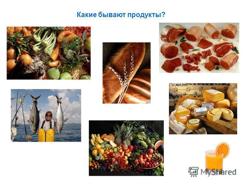 Какие бывают продукты?